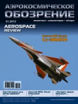 Аэрокосмическое обозрение №1 (62) 2013