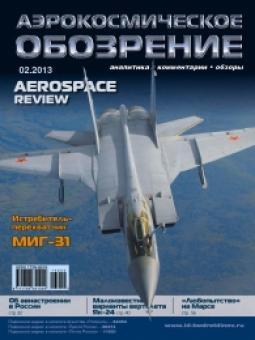 Аэрокосмическое обозрение №2 (63) 2013