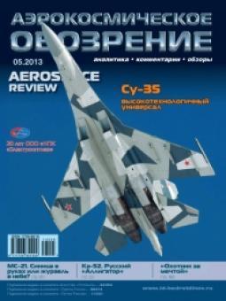 Аэрокосмическое обозрение №5 (66) 2013