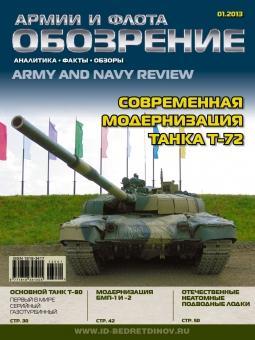 Обозрение армии и флота №1 (44) 2013