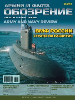 Обозрение армии и флота №3 (46) 2013